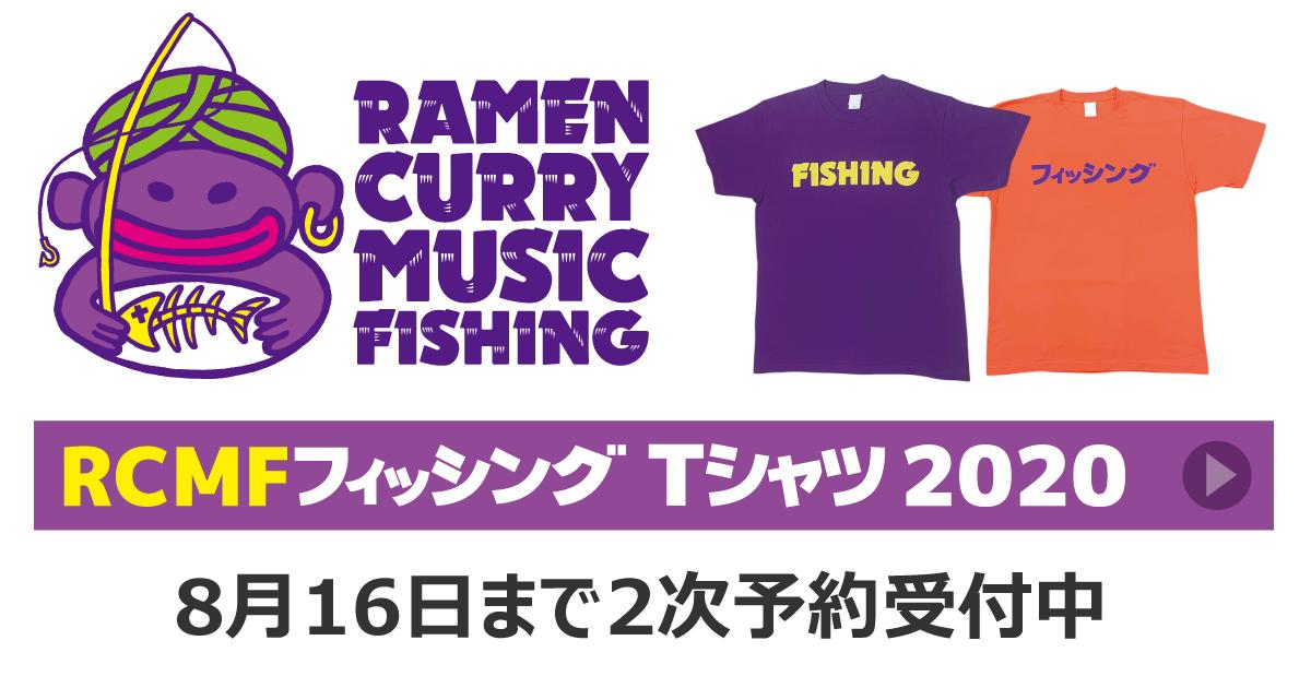 RCMF フィッシングTシャツ2020モデル