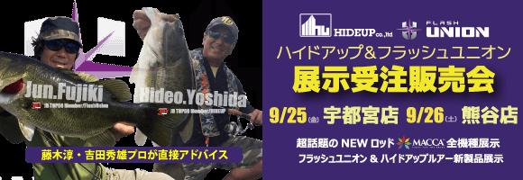 【吉田プロ】ハイドアップ&フラッシュユニオン展示受注販売会【藤木プロ】